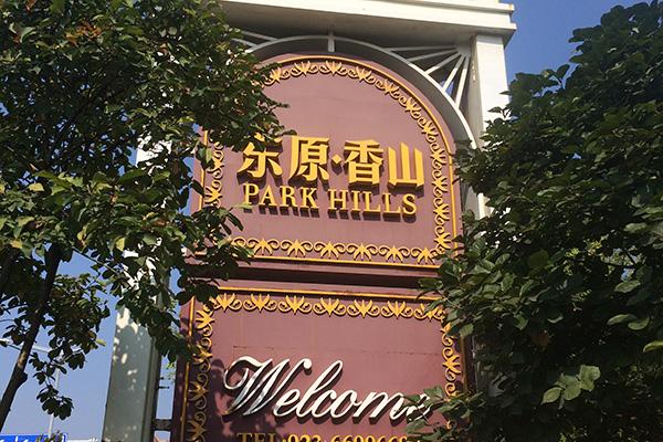 重庆东原香山别墅