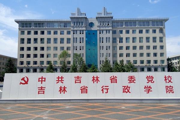 中共吉林省委党校吉林省行政学院