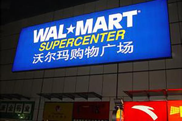沃尔玛连锁超市