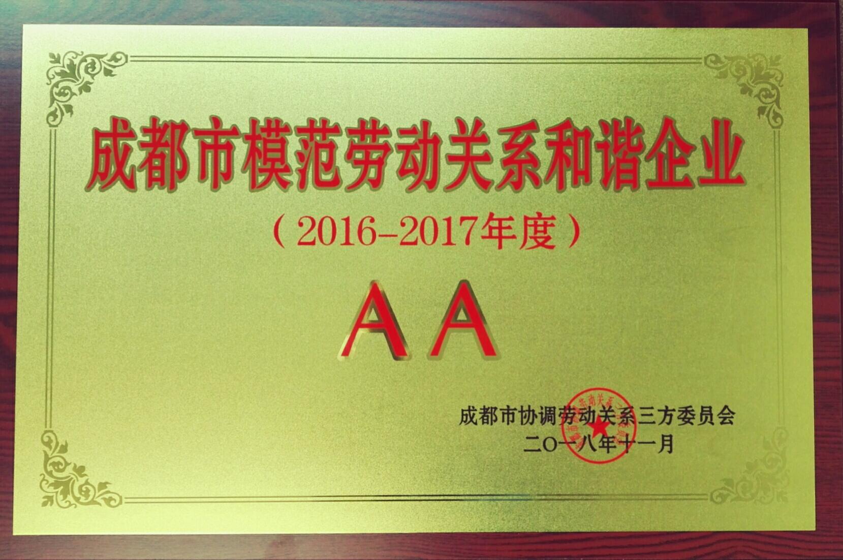 """瑞美获评""""AA级成都市模范劳动关系和谐企业""""荣誉称号"""