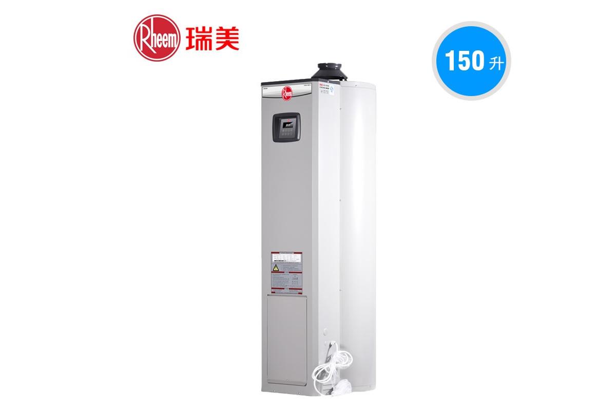 Rheem/瑞美恒热燃气热水器 150升商用中央恒温别墅 RGS-A