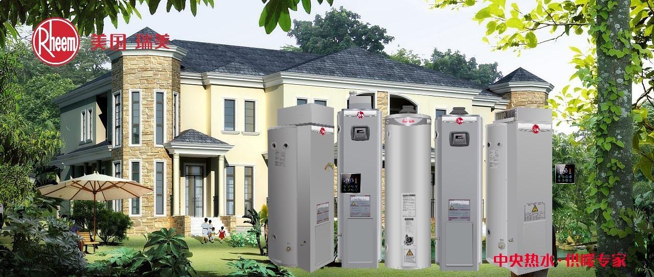 大宅舒适生活必备--中央热水系统