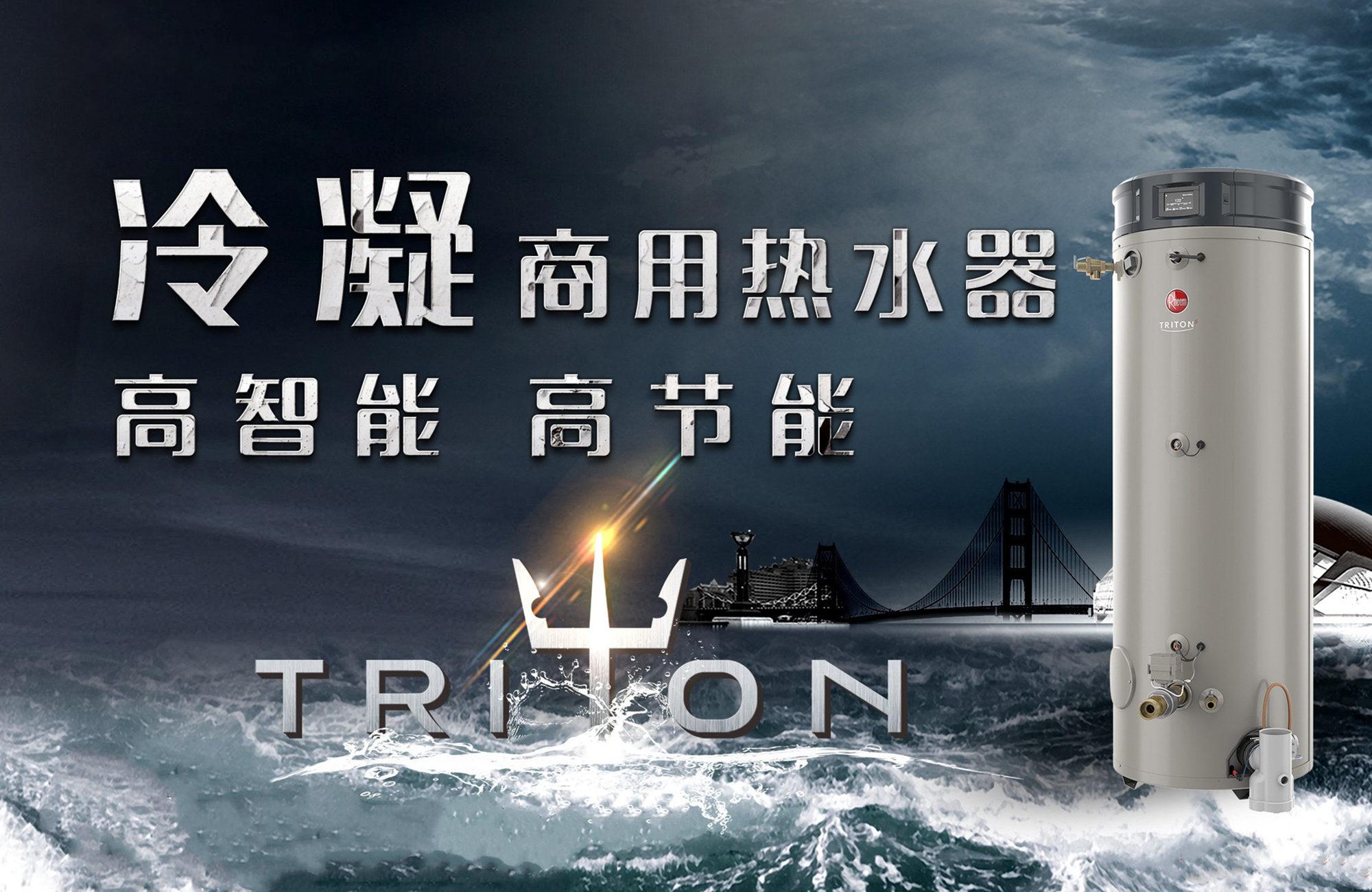 """""""四川国宾馆""""标配瑞美Triton舒适热水系统"""