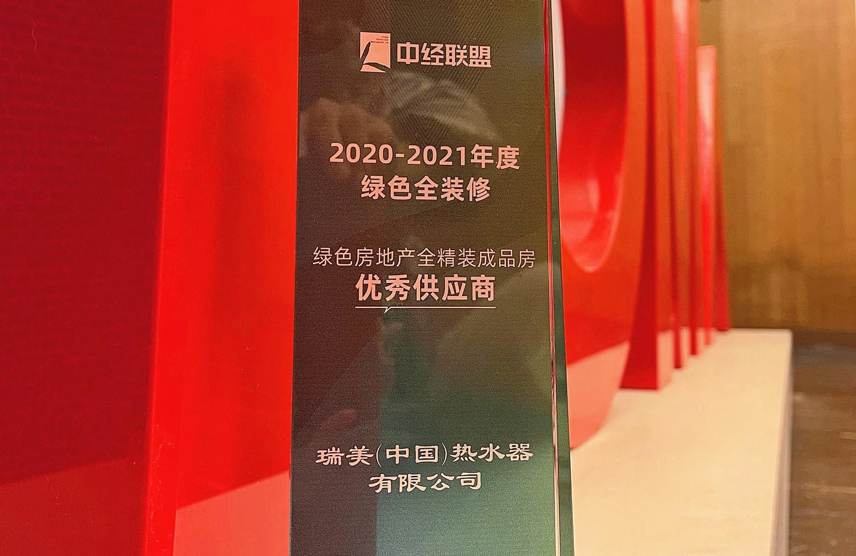 """瑞美获评""""2020-2021年度绿色全装修优秀供应商"""""""